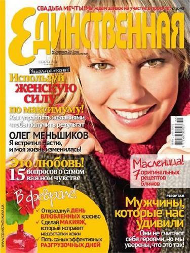 Единственная №2 (февраль 2012)