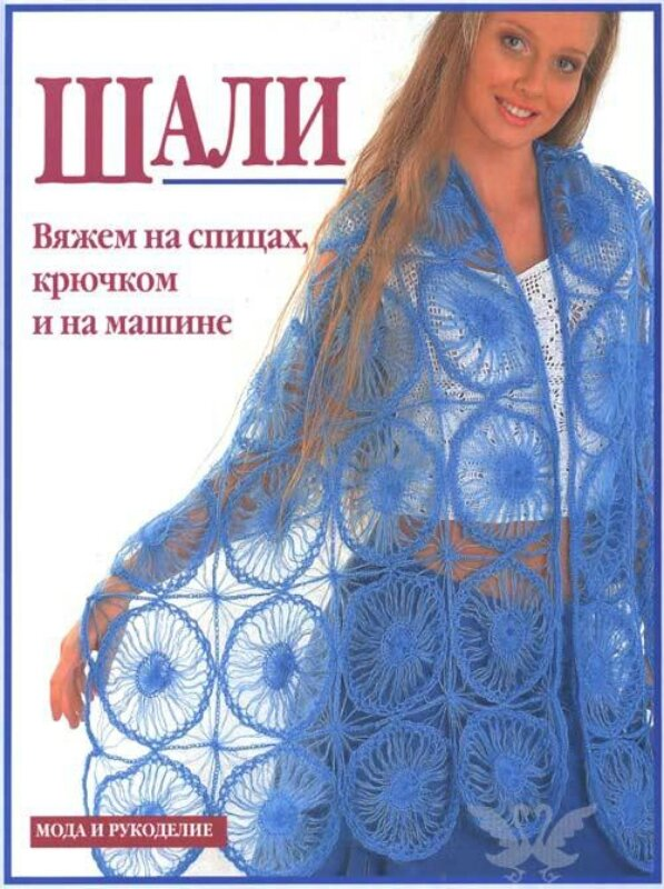 Фотография из галереи Бесплатные схемы для вязания купальников и Схемы вязанной шали.