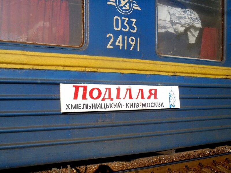 первичных москва-киев поезд расписание цена ржд вместе своей девушкой