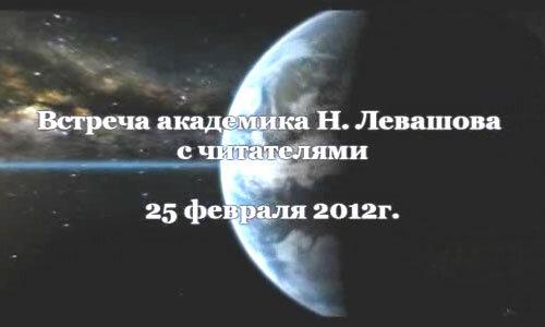 Николай Левашов - 36-я встреча с читателями