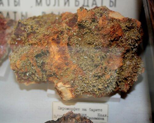 Пироморфит на барите
