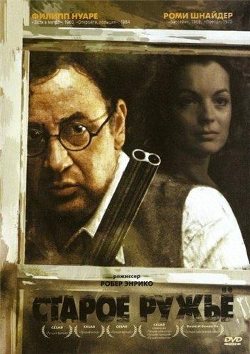 Старое ружье / Le vieux fusil (1975/DVDRip)