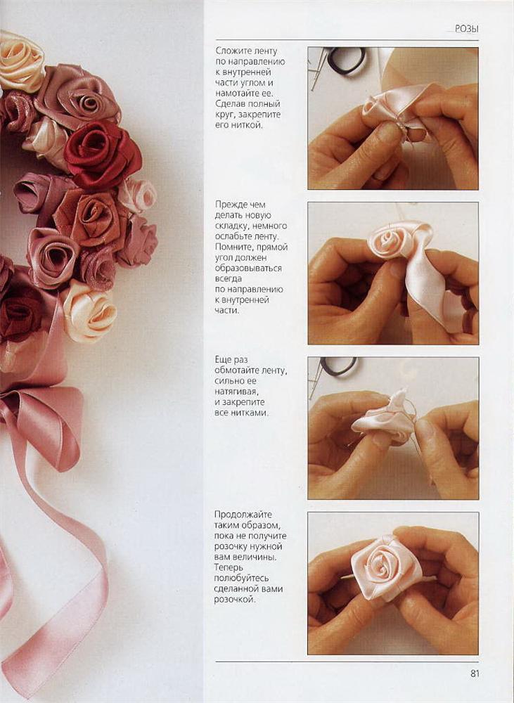 Как сделать маленькие розочки из ленты своими руками