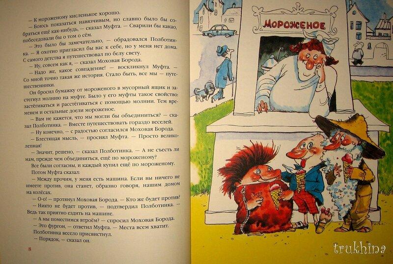 Книга Муфта Полботинка и Моховая Борода  Эно Рауд