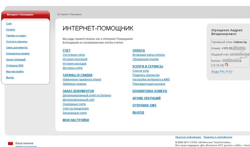 Интернет помощник омск - 1d5