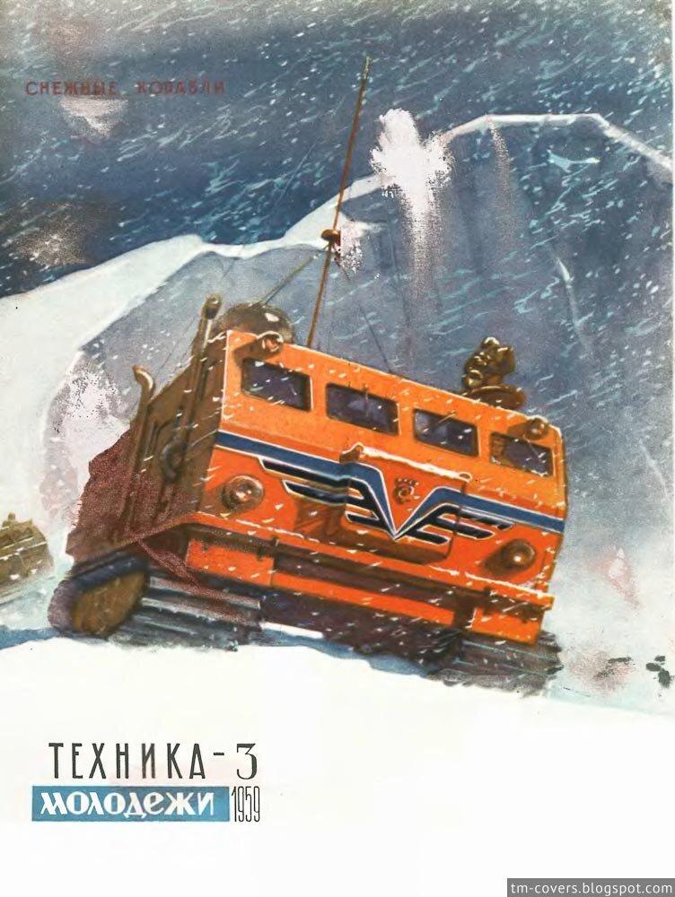 Техника — молодёжи, обложка, 1959 год №3