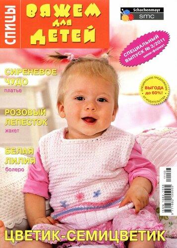 Журнал - Вяжем для детей. Спицы. Спецвыпуск 2011-3