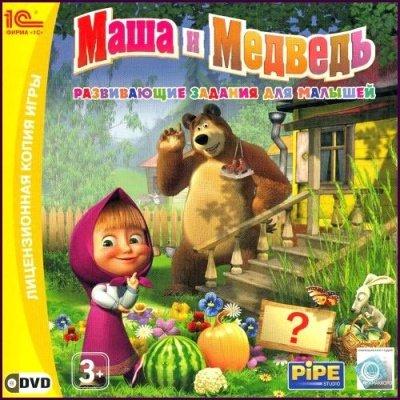 Маша и медведь.Развивающие задания для малышей (2011/Repack)