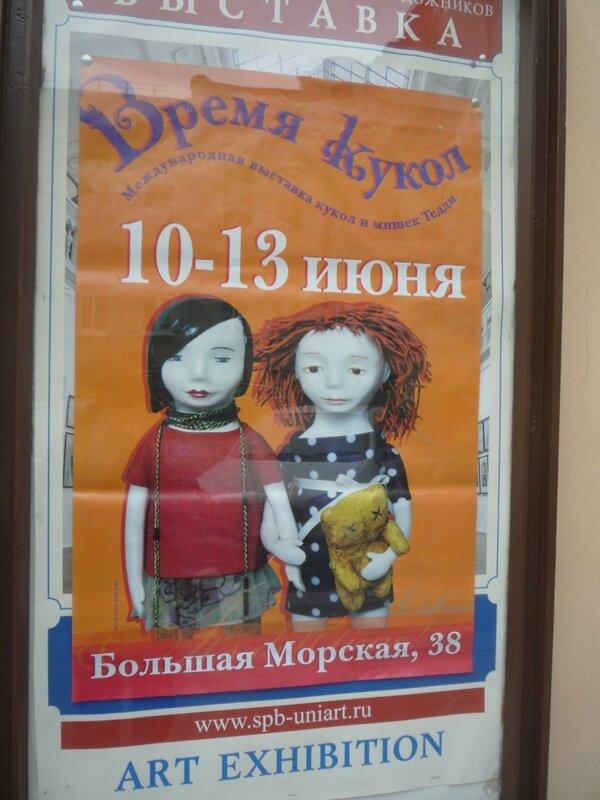 и говорит кукла вуду путин