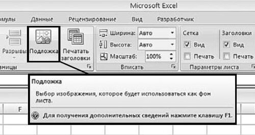 Как добавить фоновый рисунок на лист Excel?