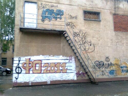 Музыкальное граффити на музыкальной школе