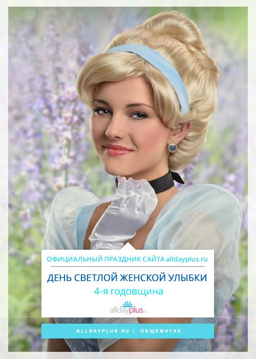День светлой женской улыбки - 4я годовщина официального праздника сайта alldayplus.ru