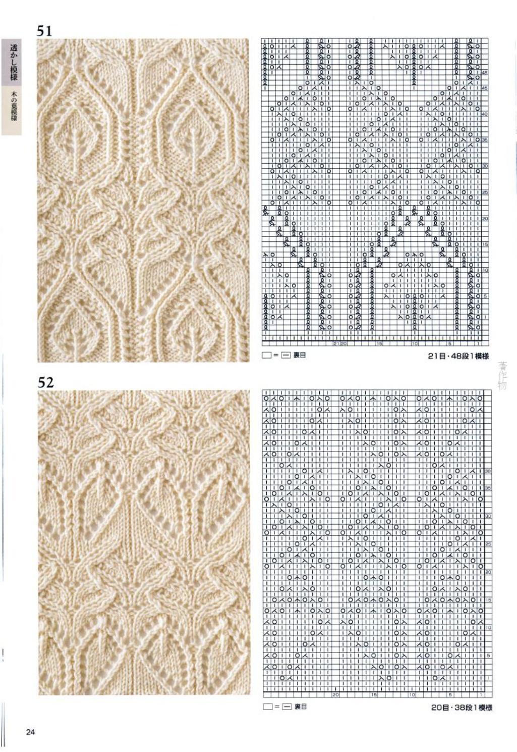 Вязание спицами узоры схемы японские схемы 43