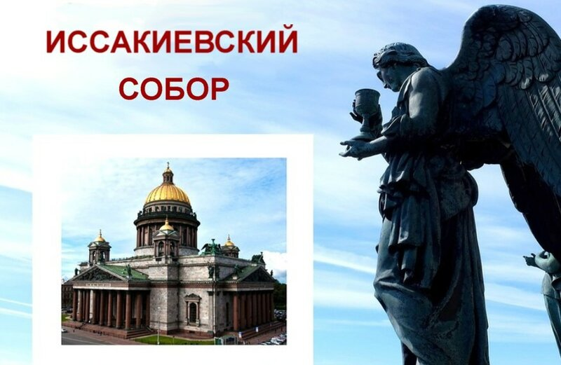 История  Исаакиевского собора