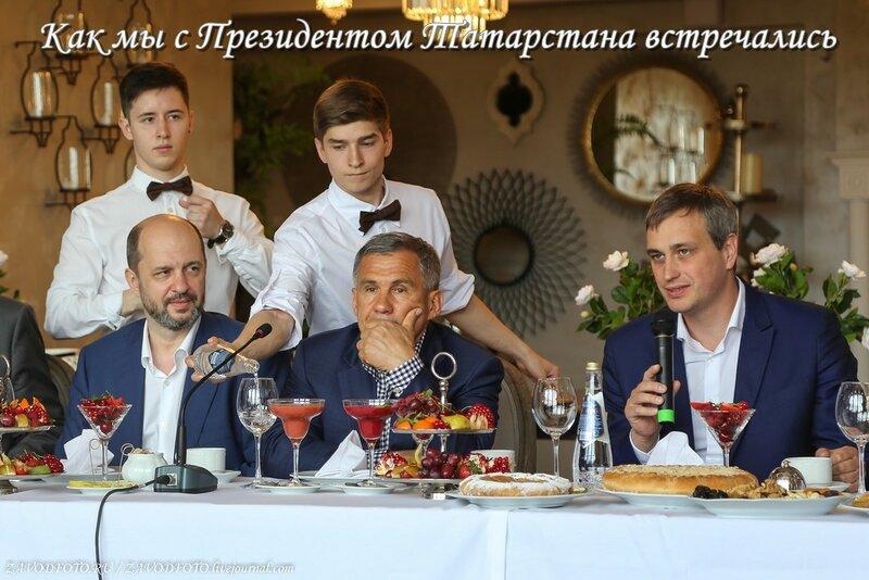 Как мы с Президентом Татарстана встречались.jpg