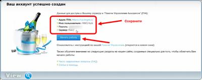 Бесплатный хостинг сразу работать как сделать переадресацию с сайта ucoz на другой сайт