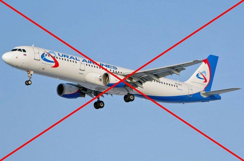 Возврат денег за билет на самолет уральские авиалинии купить авиабилеты авиакомпания кубань