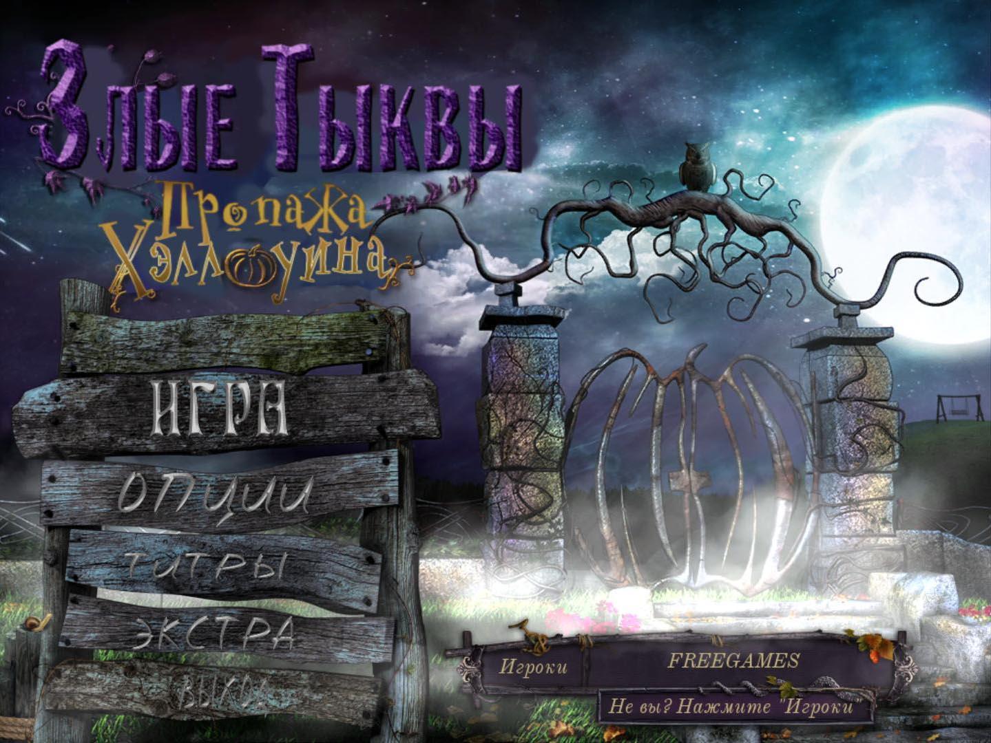 Злые тыквы: Пропажа Хэллоуина | Evil Pumpkin: The Lost Halloween (Rus)