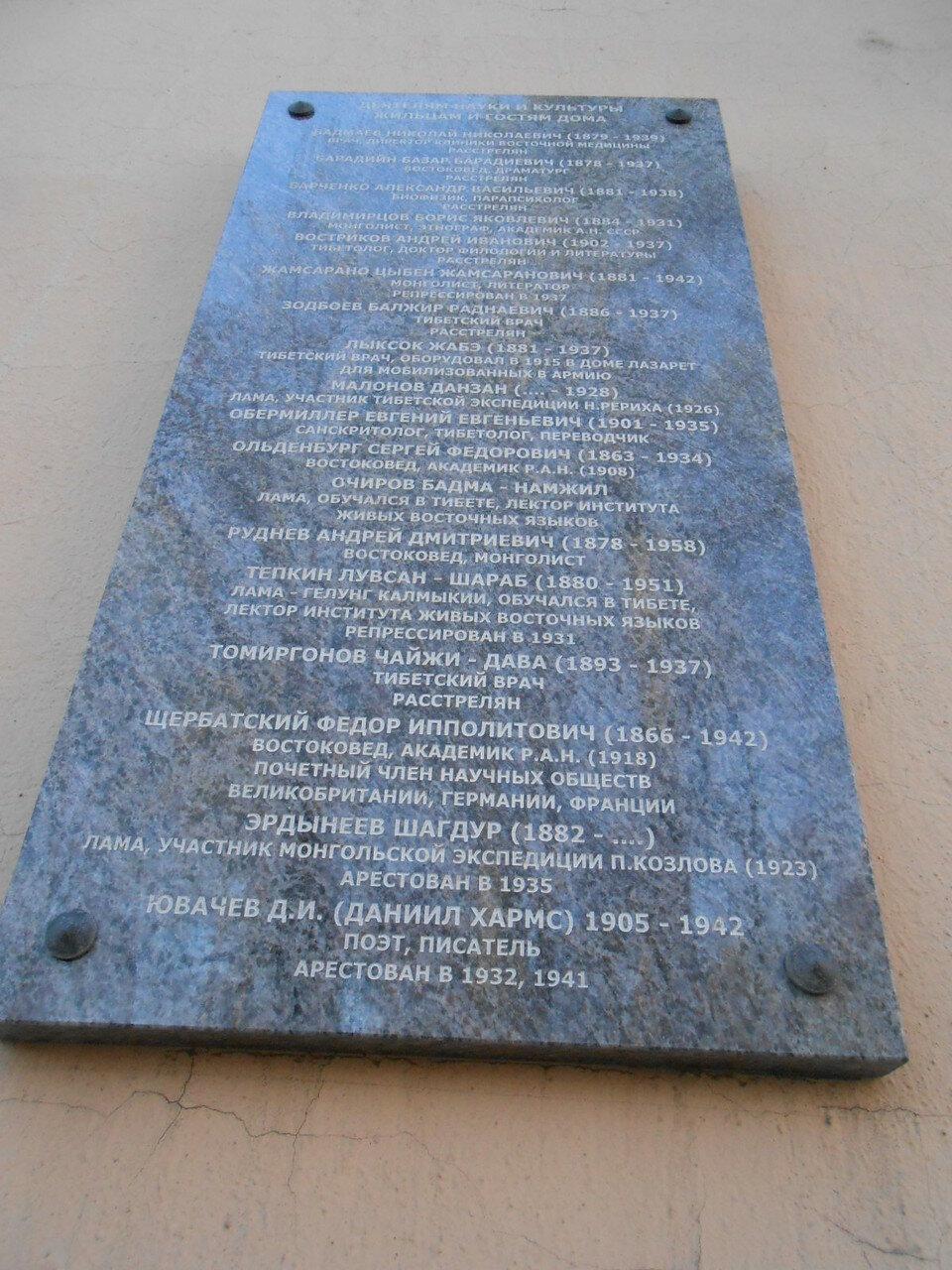 Петербург. Памятная доска на здании возле дацана.