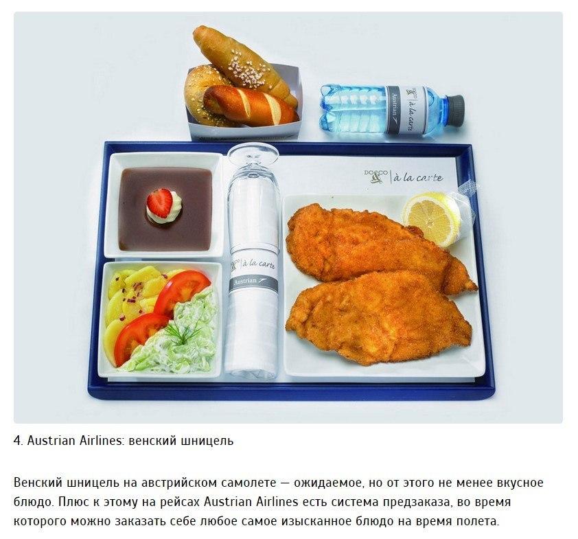 Еда из экономкласса, которая вам точно понравится