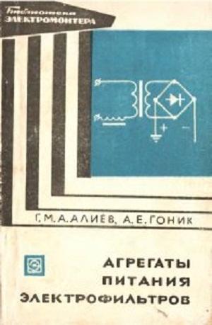 Аудиокнига Агрегаты питания электрофильтров - Алиев Г.М., Гоник А.Е.