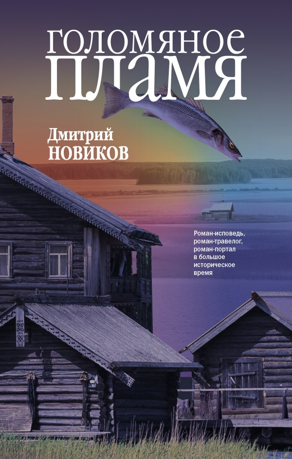 Dmitrij_Novikov__Golomyanoe_plamya.jpeg