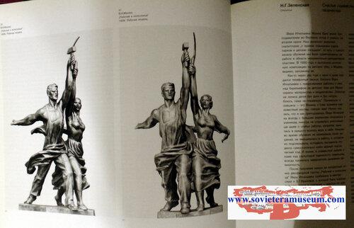sovieteramuseum-vera-mukhina-7sm.jpg