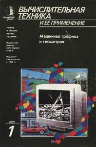 Журнал: Вычислительная техника и её применение - Страница 2 0_144677_174068c0_orig