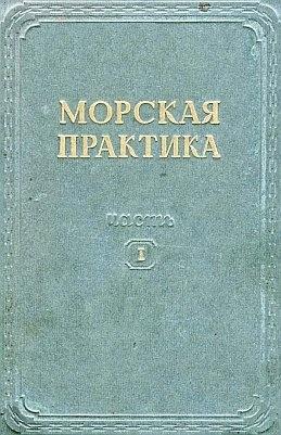 Аудиокнига Морская практика. Часть I - Никитин Б.В. (ред)