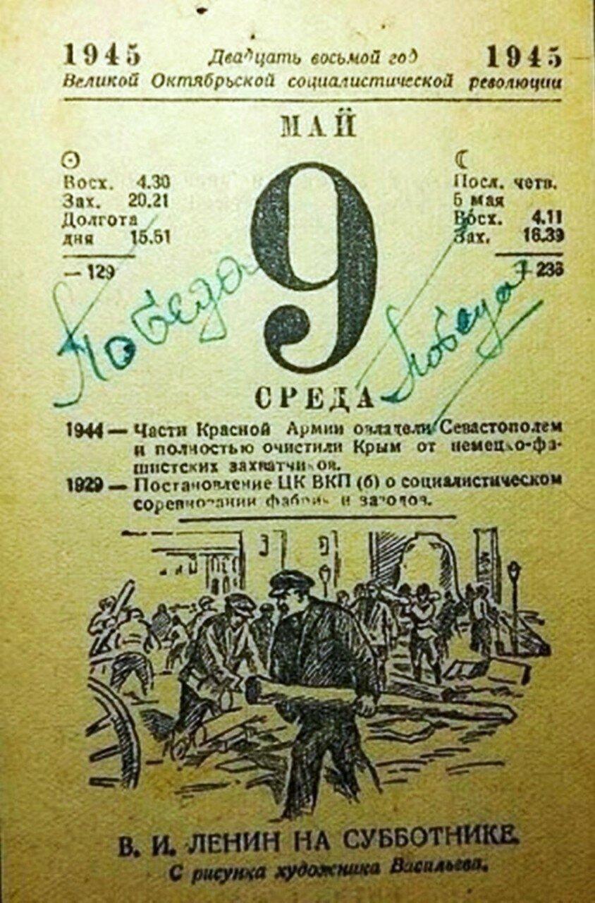 9 мая 1945 года. Листок календаря.jpg