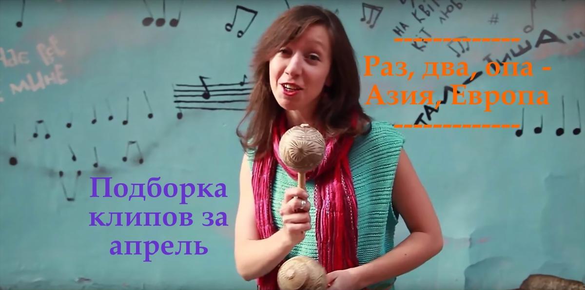 Раз, два, опа - Азия, Европа: Подборка видеоклипов за апрель