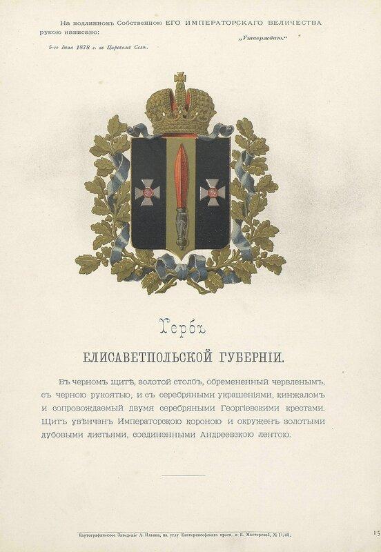 Елизаветпольская губерния 1880 год