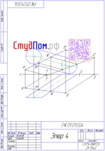 построение пересечения прямой и цилиндра