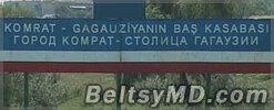 Дороги в Гагаузской автономии построит Турция