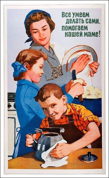 Советский педагогический плакат. Чему учили детей в СССР? 0_d09a3_cdce4d28_XL