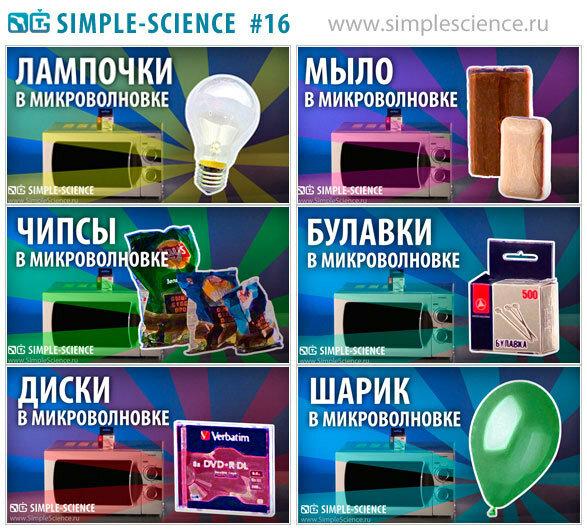 Simple-Science — Простые опыты с микроволновкой (дайджест #16)