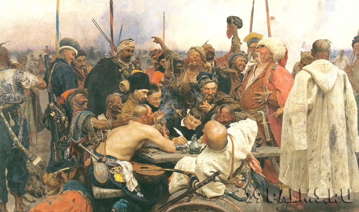 И.Е. Репин «Запорожцы пишут письмо турецкому султану»,-1891 г