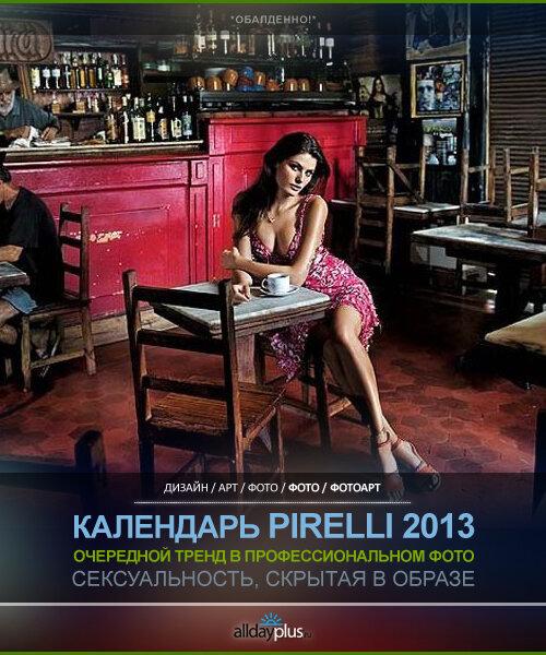 Календарь Pirelli `2013 / Новый тренд в профессиональной фотографии. Скрытая сексуальность образов. 30 фото.