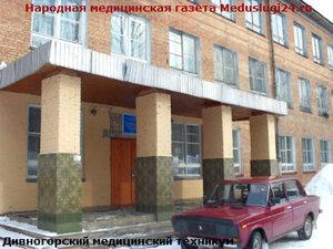 Дивногорский медицинский техникум, Народная медицинская газета Meduslugi24.ru