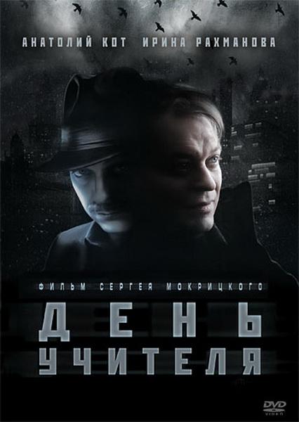 День учителя (2012) DVD9 + DVDRip