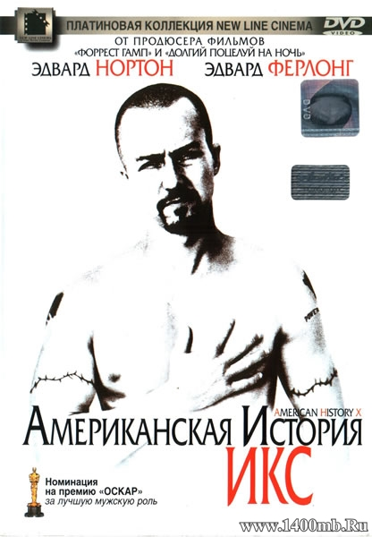 Американская история Х / Американская история Икс / История Америки Х / American History X (1998/HDRip)