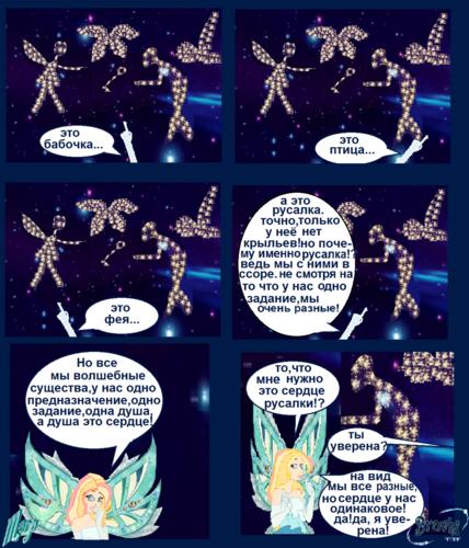 Комикс винкс 2013 - волшебство на острове +авы ваши заказы