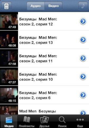 BK Player Вконтакте для iPhone и iPad