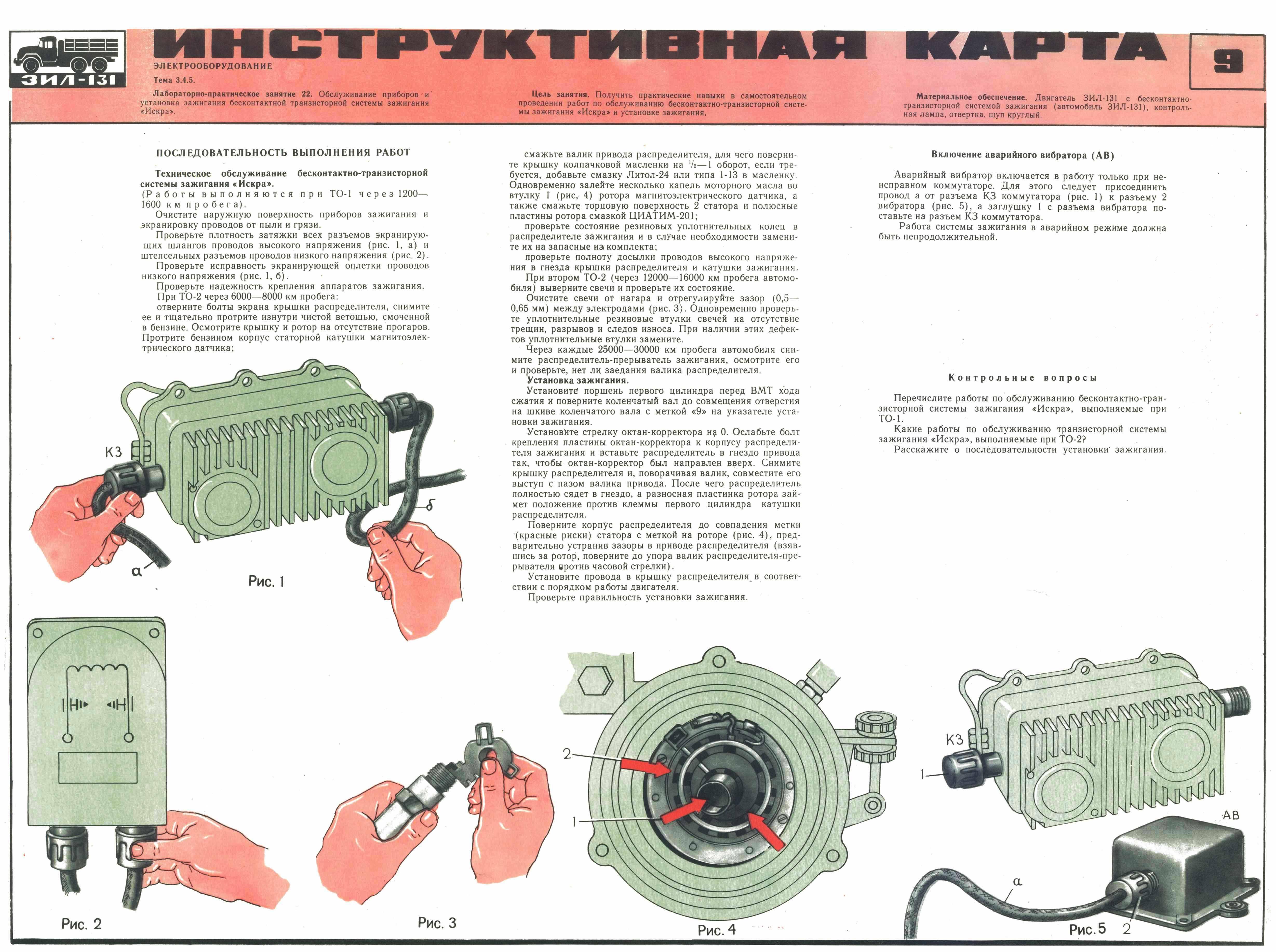 Схема транзисторного зажигания зил бесконтактного зажигания