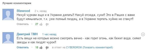 Нетолерантная Украина