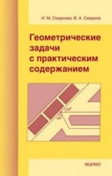 Книга Геометрические задачи с практическим содержанием. Смирнова И.М., Смирнов В.А. 2010