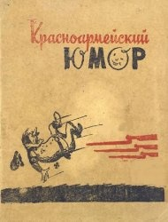Книга Красноармейский юмор