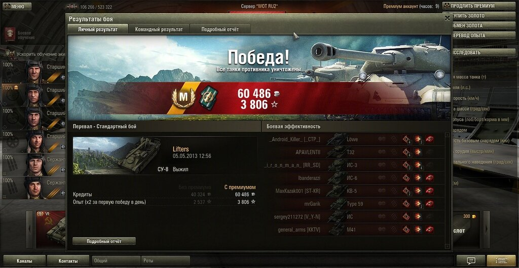 На мир танков как сделать 173
