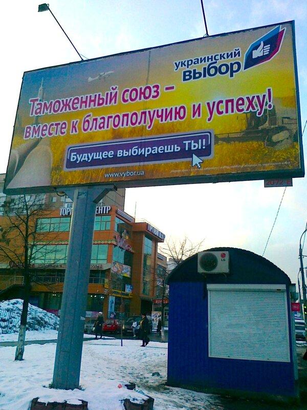 Билборд с рекламой Таможенного союза