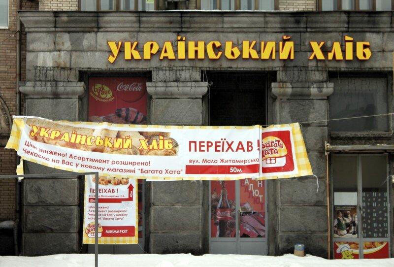 Украинский хлеб закрыт